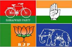जानिए 12 मई को होने वाल चुनाव में इन सीटों की कहानी, किन प्रत्याशियों में होगी टक्कर