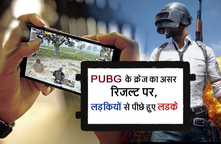 PUBG के क्रेज का असर पड़ा रिजल्ट पर, लड़कियों से पीछे हुए लड़के