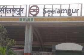 सीलमपुर मेट्रो स्टेशन: महिला ने लगाई ट्रेन के आगे छलांग, इस तरह बची जान