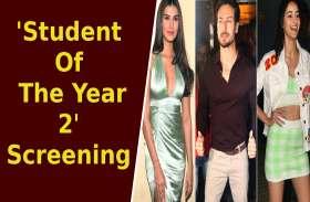 'Student Of The Year 2' Screening: कूल अंदाज में नजर आए टाइगर, अनन्या और तारा, देखें वीडियो