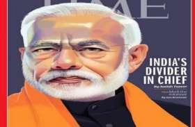 TIME ने PM मोदी को कवर पेज पर छापा और बताया भारत का 'डिवाइडर इन चीफ'