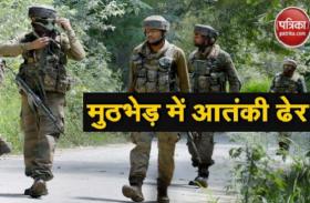 जम्मू-कश्मीर: सुरक्षाबलों के हाथ लगी बड़ी सफलता, शोपियां में ISJK कमांडर इशफाक ढेर