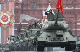 VIDEO: रूस ने मनाया 'विजय दिवस', पारंपरिक परेड में विश्व को दिखाया सैन्य क्षमता
