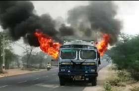 गेहूं के थैलों से लदे चलते ट्रक में लगी भीषण आग