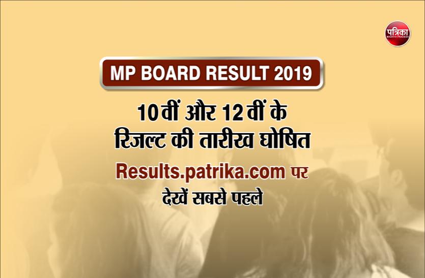 MP Board 10th 12th result 2019: इस दिन आ रहा है