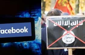 फेसबुक पर लगा बड़ा आरोप, ऑटो-जेनरेटेड कंटेंट के साथ आतंकवाद को दे रहा है बढ़ावा
