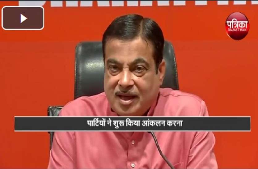 #Election2019_ JDU और Shivsena ने कहा BJP को नहीं मिलेगा बहुमत _ राजधर्म डॉ मीना शर्मा के साथ