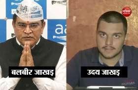 'केजरीवाल ने 6 करोड़ में बेचा टिकट', AAP प्रत्याशी बलवीर जाखड़ के बेटे का दावा, पिता ने किया खंडन
