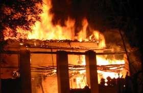 शार्ट सर्किट से घर में लगी आग, गृहस्थी का सामान खाक