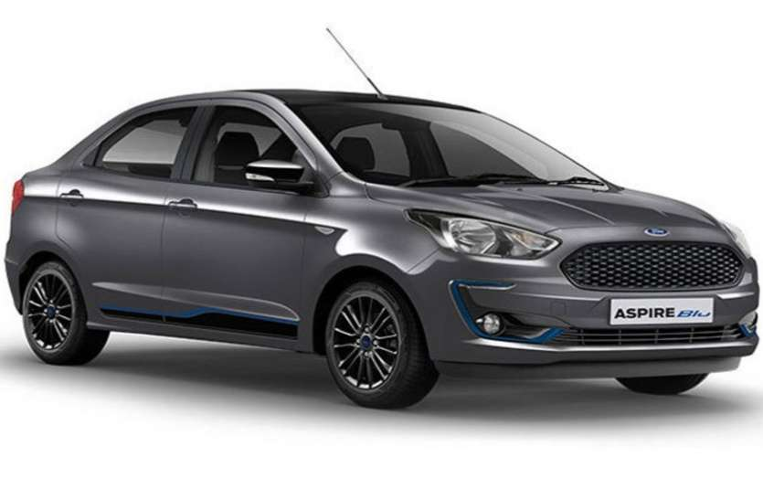 भारत में लॉन्च हुई Ford Aspire Blu, माइलेज और इन फीचर्स के दम पर देगी Dzire और Amaze को टक्कर