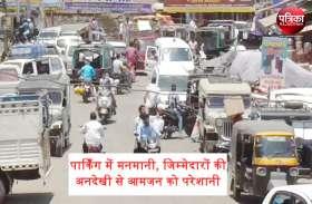 Video : बांसवाड़ा शहर की यही कहानी, पार्किंग में मनमानी, जिम्मेदारों की अनदेखी से आमजन को परेशानी