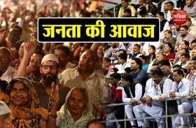 दिल्ली की जनता एक बार कमिटमेंट कर लेती है, तो फिर किसी की नहीं सुनती