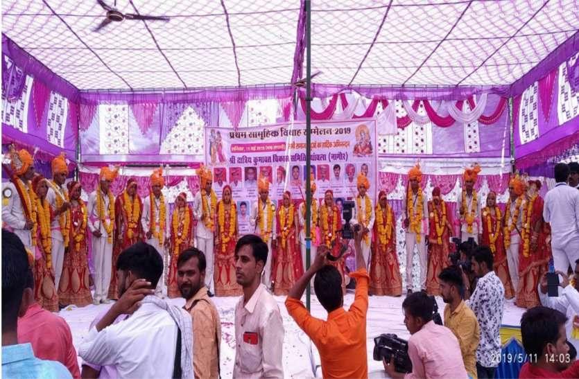 कुमावत समाज के 11 जोडे बने जीवनसाथी