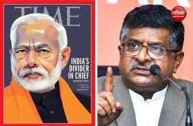 TIME मैगजीन नहीं, हिंदुस्तान की जनता चलाती है देश: रविशंकर प्रसाद