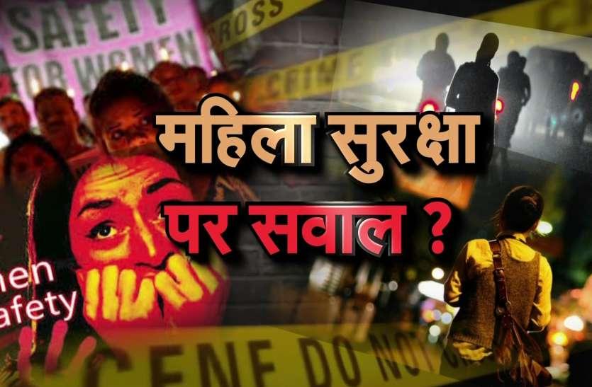 प्रदेश में महिला सुरक्षा को लेकर उठे सवाल, अब थानागाजी के बाद सामने आए बांदीकुई, जयपुर और धौलपुर में ये मामले