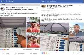 EVM बटन दबाते हुए अपनी फोटो को सोशल मीडिया पर किया पोस्ट, आचार संहिता उल्लंघन पर होगी कार्रवाही