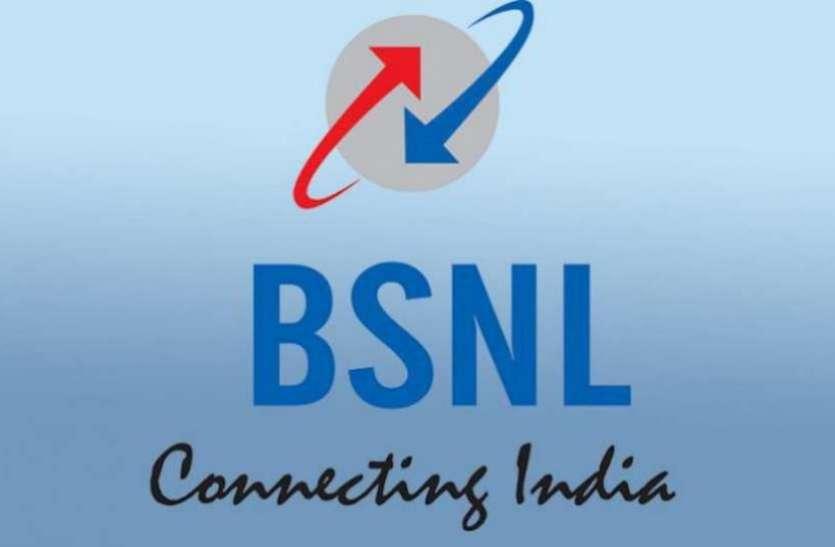 BSNL ने लॉन्च किया 56 रुपये का प्लान, मिलेगी ये सुविधा