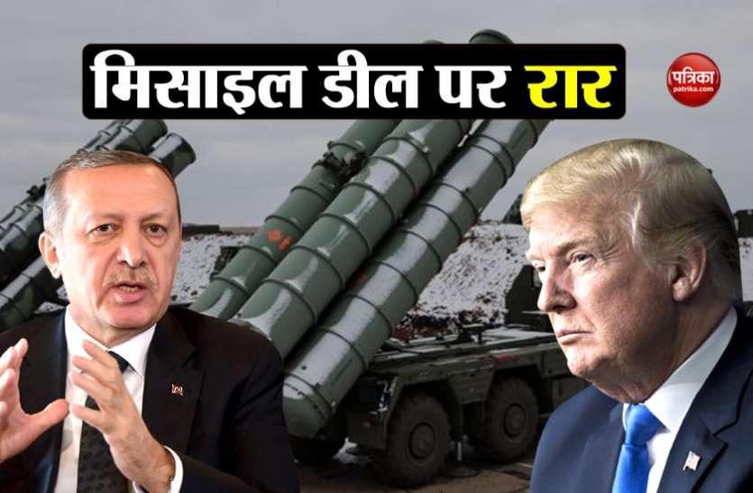 अमरीकी दबाव के आगे नहीं झुकेगा तुर्की, रूस से होकर रहेगी S- 400 मिसाइल डील