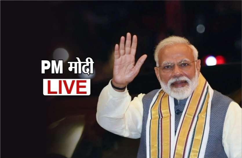 PM Modi live Indore : देश हमारी सरकार बनाने के लिए खड़ा है, इसलिए बहुत सारे नेताओं ने संतुलन खो दिया है