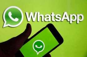 इन स्मार्टफोन्स के यूजर्स अब नहीं इस्तेमाल कर सकेंगे WhatsApp, जानें कारण