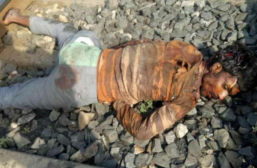 हिर्रवाह गांव में युवक की हत्या कर रेलवे ट्रैक पर फेंका लाश, जानिए क्या है पूरा मामला