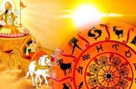 आज सूर्यदेव की कृपा से इन 6 राशि वालों का समाज में बढ़ेगा सम्मान, हो जाएंगे मालामाल