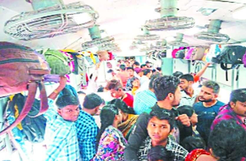 ऐसे हैं हालात : इस ट्रेन में रिजर्वेशन कोच बन गया जनरल, ठसाठस भरे यात्री