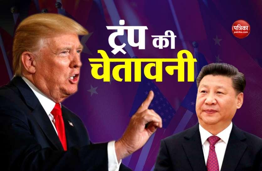 डोनाल्ड ट्रंप ने चीन को दी धमकी, कहा - मेरे दूसरे कार्यकाल में भारी पड़ेगा ट्रेड डील