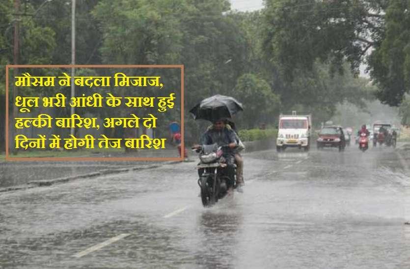 मतदान के बाद मौसम ने बदला मिजाज, धूल भरी आंधी के साथ हुई हल्की बारिश, अगले दो दिनों में होगी तेज बारिश