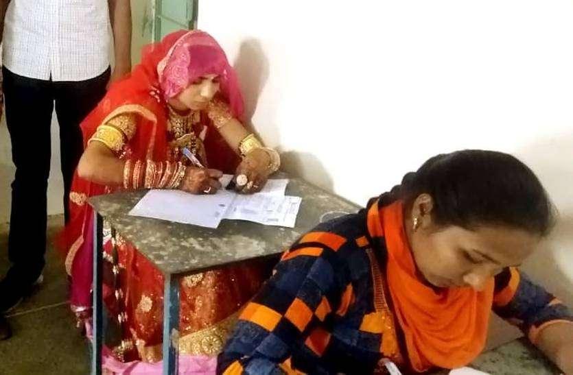शादी के बाद विदाई लेकर पहले परीक्षा देने पहुंची दुल्हन बनी छात्रा