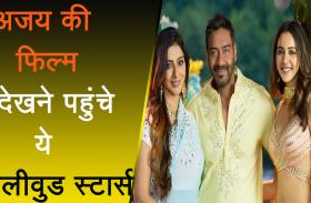 Video: अजय की फिल्म देखने फैमिली के साथ पहुंचे बॉलीवुड स्टार्स