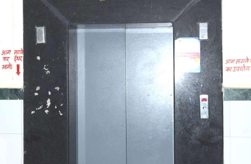 बंद पड़ी लिफ्ट, प्रसूताओं को जाना पड़ा रैंप से