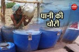 महाराष्ट्र में पीने के पानी का संकट, घर से चोरी हुआ तो कराई FIR