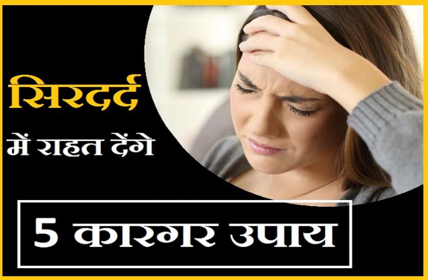 क्या आपको भी काम के दौरान होने लगता है सिरदर्द? ये 5 उपाय देंगे तुरंत राहत