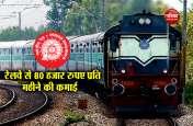 भारतीय रेलवे दे रही है 80 हजार रुपए प्रति माह कमाने का मौका, आपके पास भी है शानदार मौका