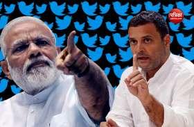 कांग्रेस ने दो Tweet पर खर्च कर डाले 6.8 लाख रुपए, जानिए Twitter की जंग में कौन है किस पर भारी
