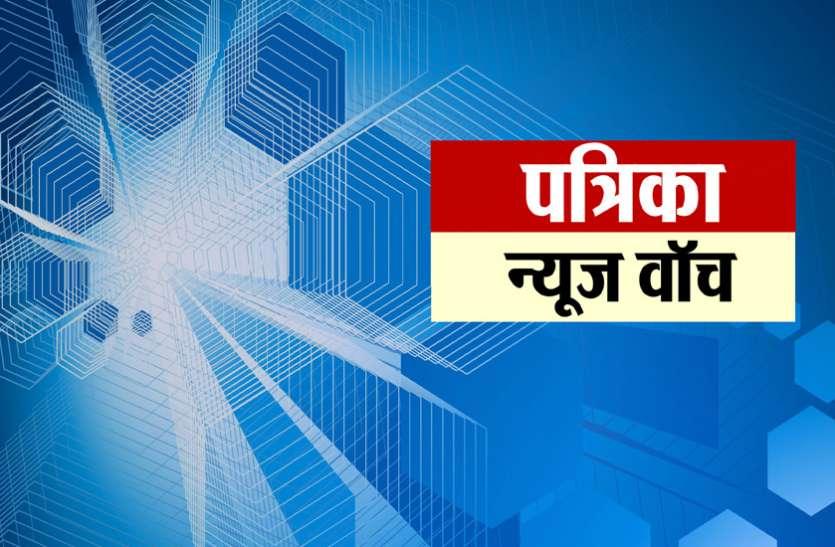 VIDEO : वीडियों में देखिए उदयपुर संभाग की खबरें, दिन भर की खास खबरें मुकेश हिंगड़ के साथ....