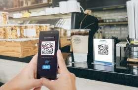 सभी दुकानों पर क्यूआर कोड से भुगतान हो सकता है जरूरी