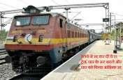 भारतीय रेलवे ने रद्द कर दीं ये 22 ट्रेन, चार के रूट बदले और चार को किया आंशिक रद्द