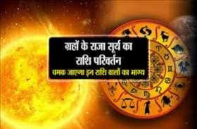 सूर्य बदलेंगे राशि .जेठ से पहले ही तपेगी धरती... जानिए सूर्य का राशि परिवर्तन से क्या होंगे प्रभाव ! इन 5 राशियों को मिलेगा अधिक लाभ