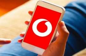 16 से लेकर 49 रुपये तक के Vodafone प्लान्स, मिलेगी 28 दिनों की वैधता