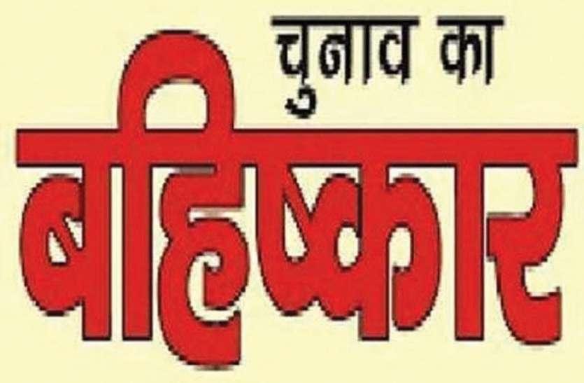 गांव वालों को समझाता रहा प्रशासन, भाजपा जिलाध्यक्ष ने भी समझाया, पर नहीं गए वोट देने