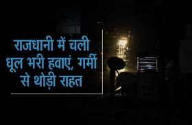 आसमान में छाई राजस्थान के बवंडर से आई धूल, गर्मी से थोड़ी राहत