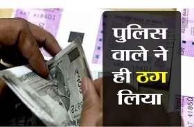 पुलिसकर्मी की करतूत, फर्जी दस्तावेज और नक्शे बनाकर महिला से ठगे लाखों रुपए..जानिए पूरा मामला