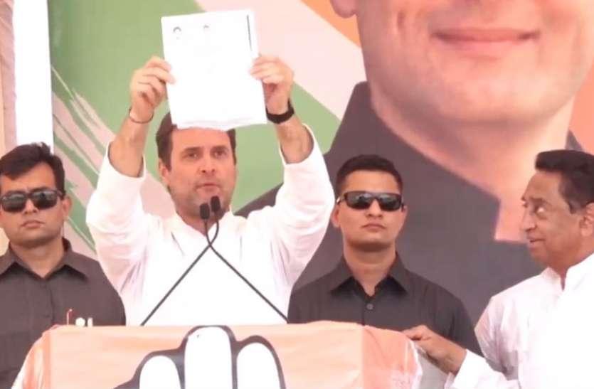 मंच से राहुल गांधी ने दिखाए सबूत: कहा- हमने की है कर्जमाफी, शिवराज के भाई को भी मिला है लाभ