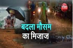 प्रदेश में कहीं राहत की बोछारें तो कहीं अंधड़ के साथ बारिश, मौसम विभाग ने भी जारी की चेतावनी.. देखें VIDEO रिपोर्ट
