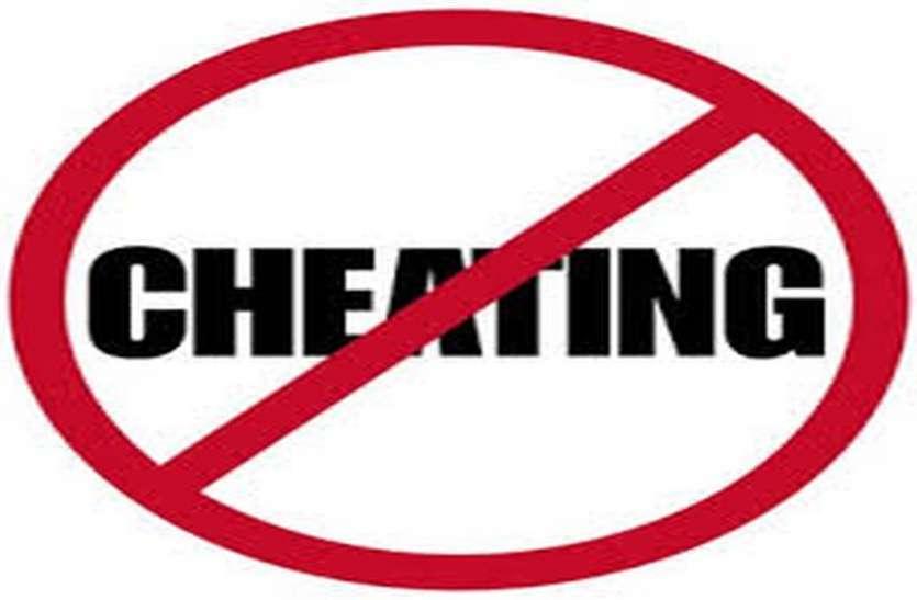 man cheated 10 lakh