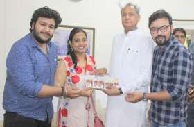 Chief Minister Ashok Gehlot released बाल विवाह के खिलाफ शॉर्ट कॉमेडी मूवी