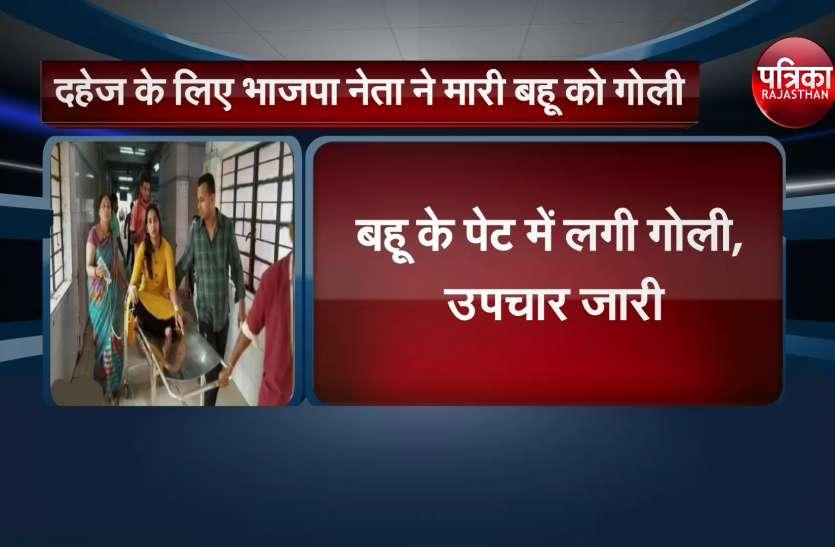 दहेज के लिए भाजपा नेता ने मारी बहू को गोली