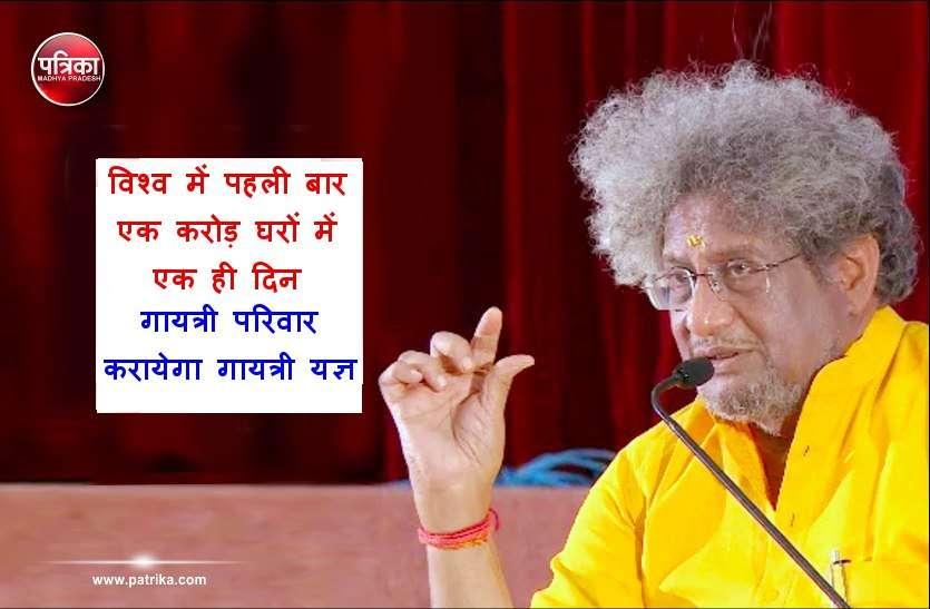 gayatri yagya : एक साथ एक करोड़ पुरोहित पूरी दुनिया के एक करोड़ घरों में करायेंगे गायत्री यज्ञ, बनेगा वर्ल्ड रिकॉर्ड